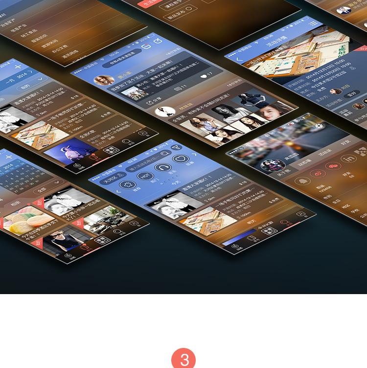 社交app案例
