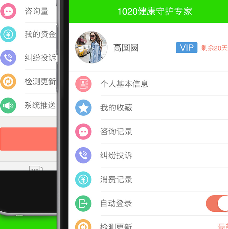 医疗手机app开发软件