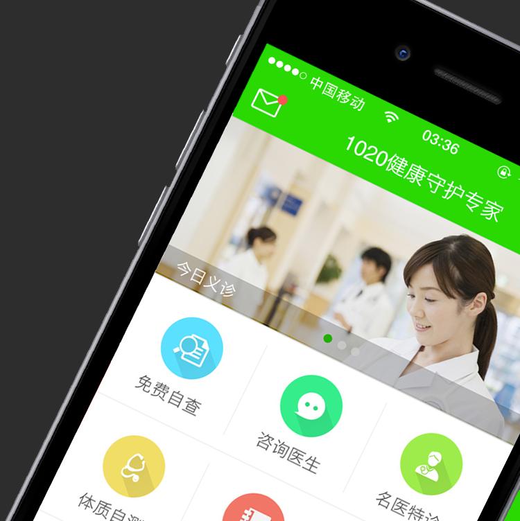 医疗手机app开发
