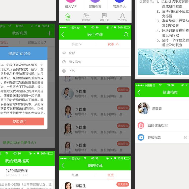 健康专家医疗手机app开发案例