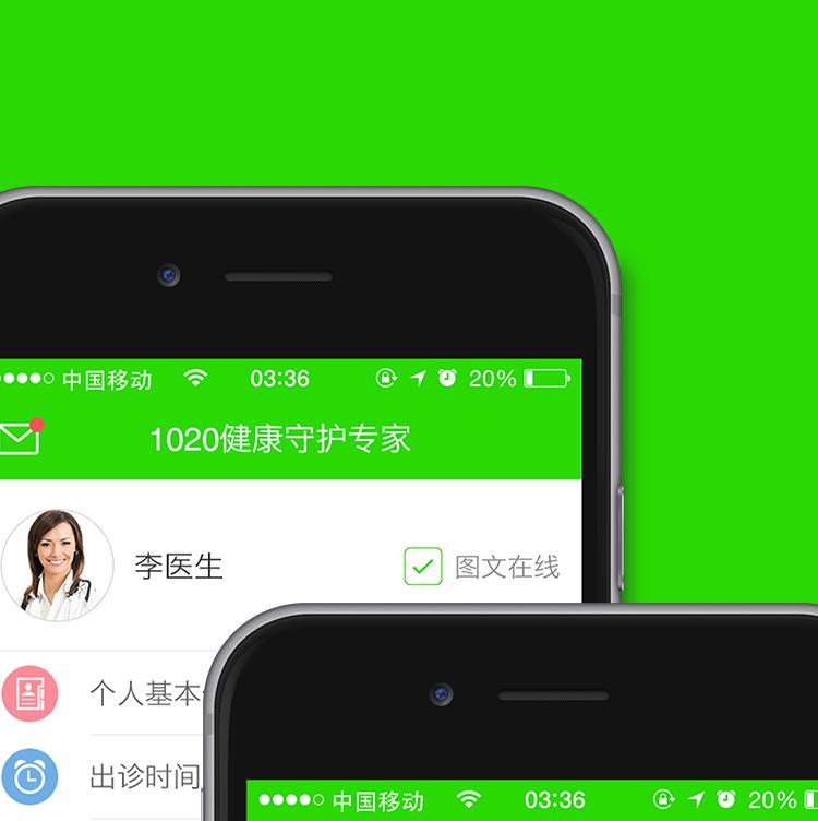 医疗手机app开发应用