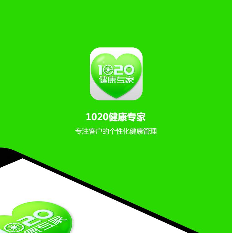 医疗手机app案例