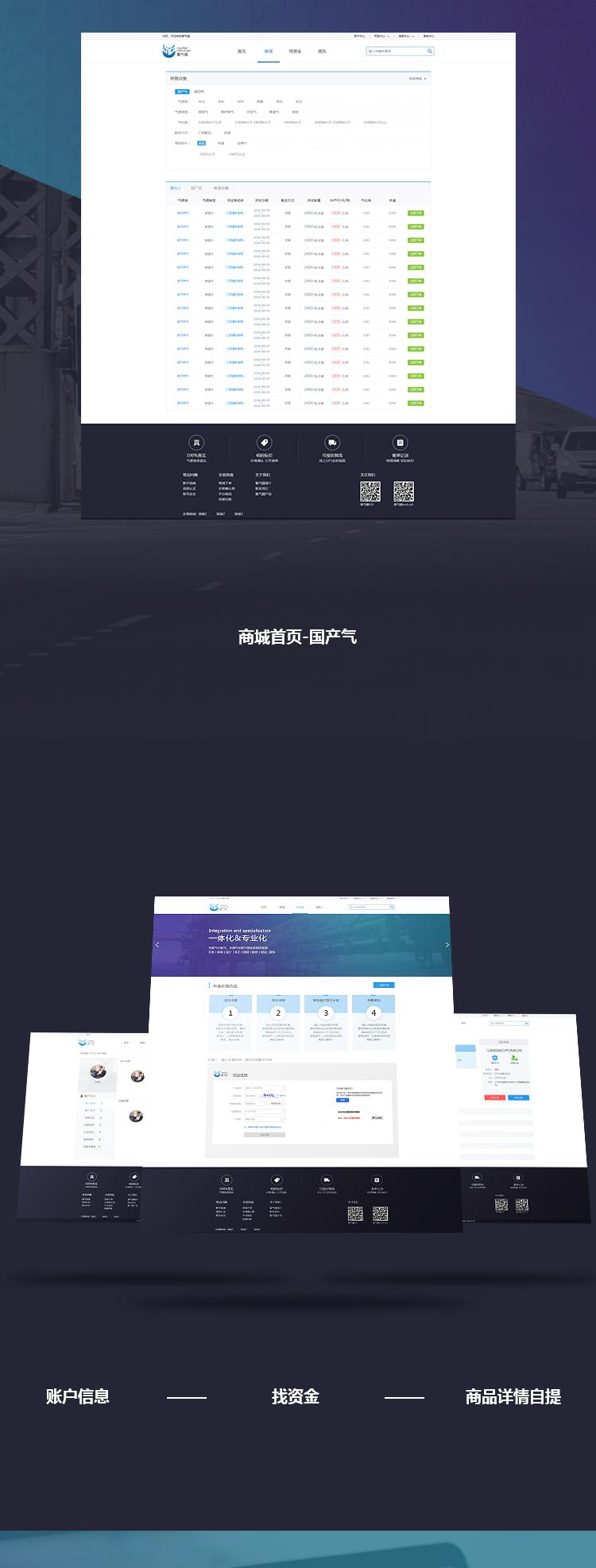 物流b2b商城網站建設開發