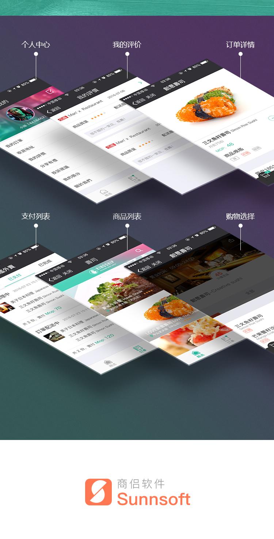 手机点餐app开发