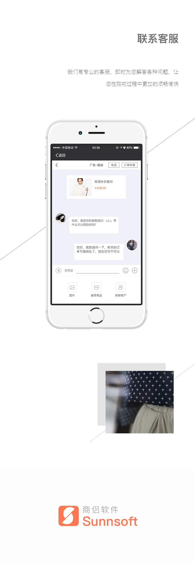 購物商城app開發
