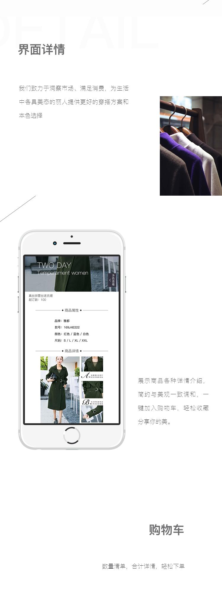 移動手機商城app開發