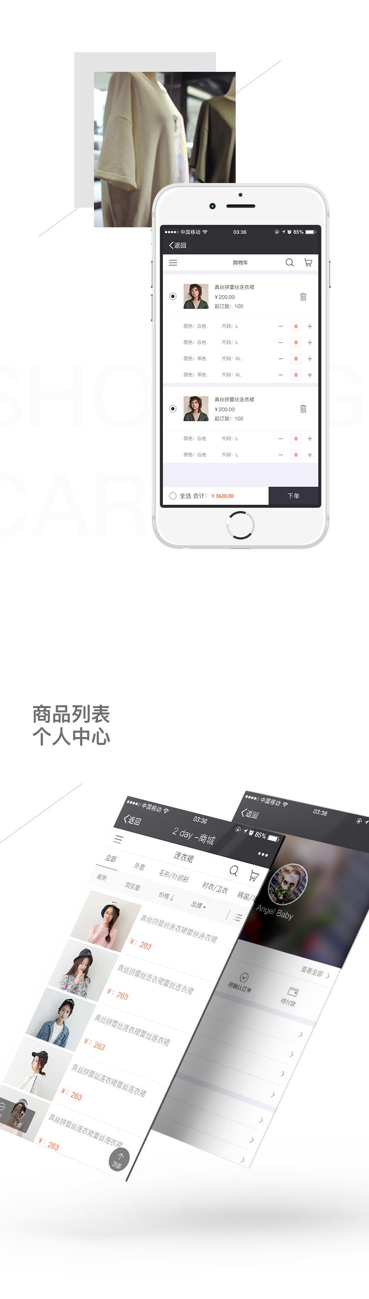 商城手機app應用