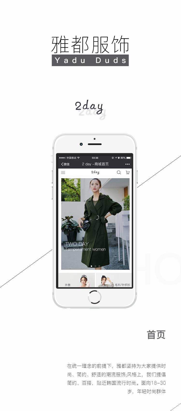 服飾商城app開發