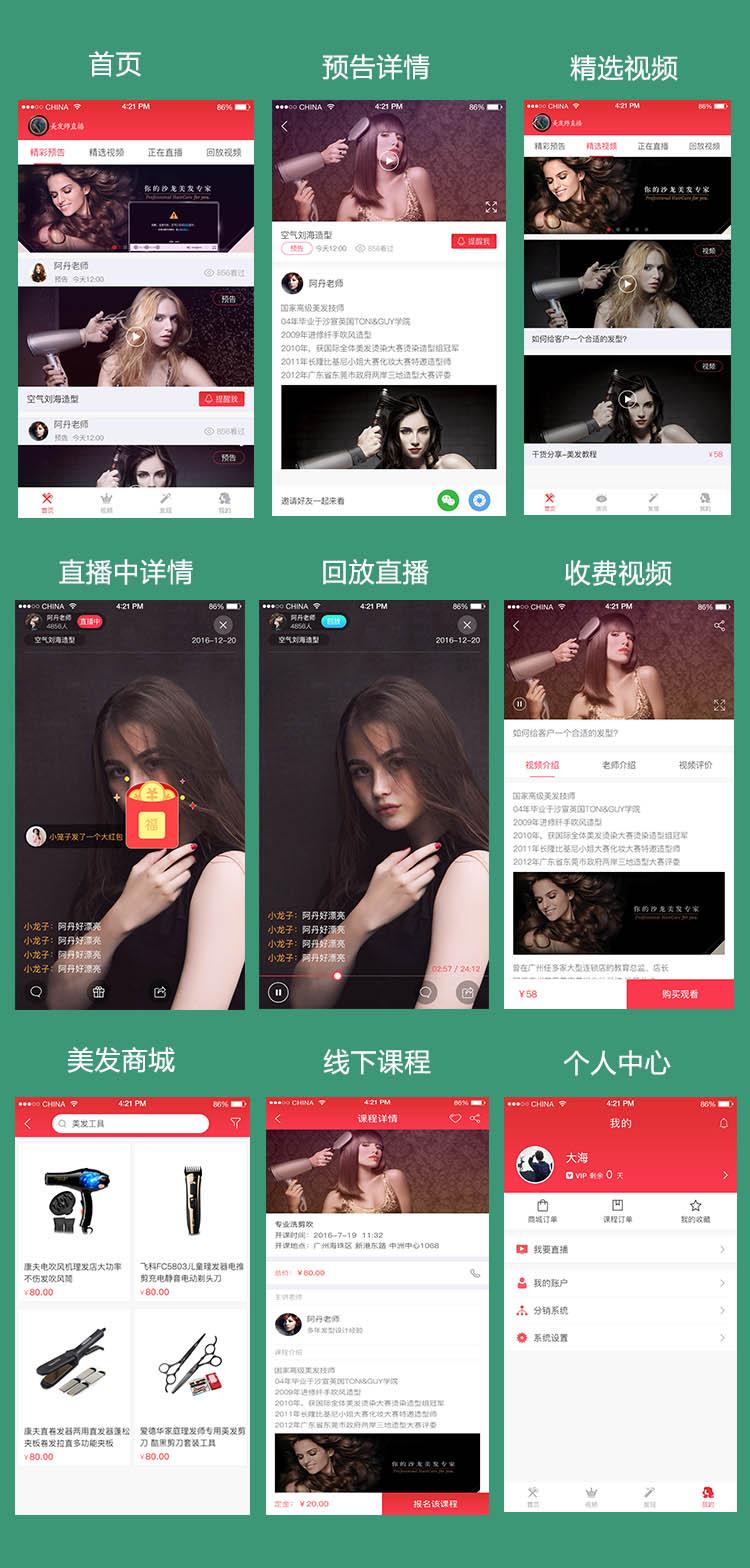 美发师分享直播平台开发案例