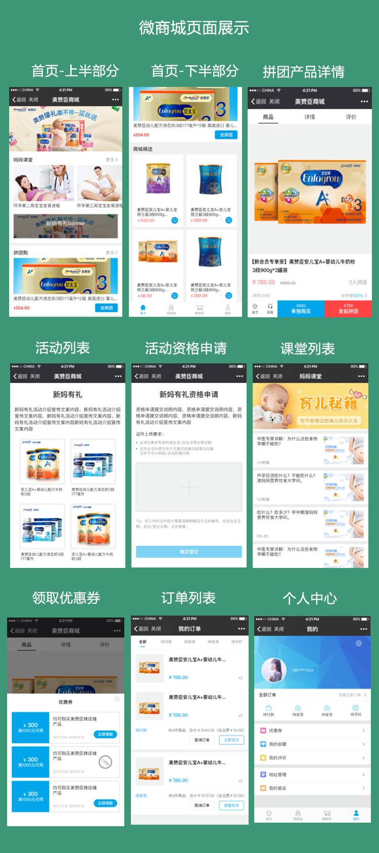 """美贊臣""""D2C商城""""平臺案例"""